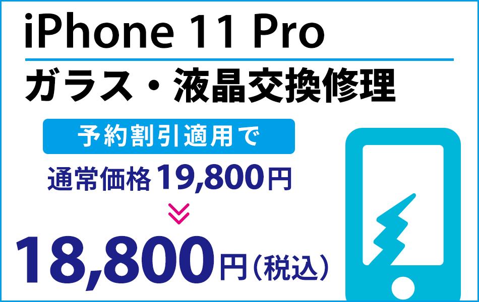 iPhone11 Pro ガラス・液晶交換修理 最大2000円割引