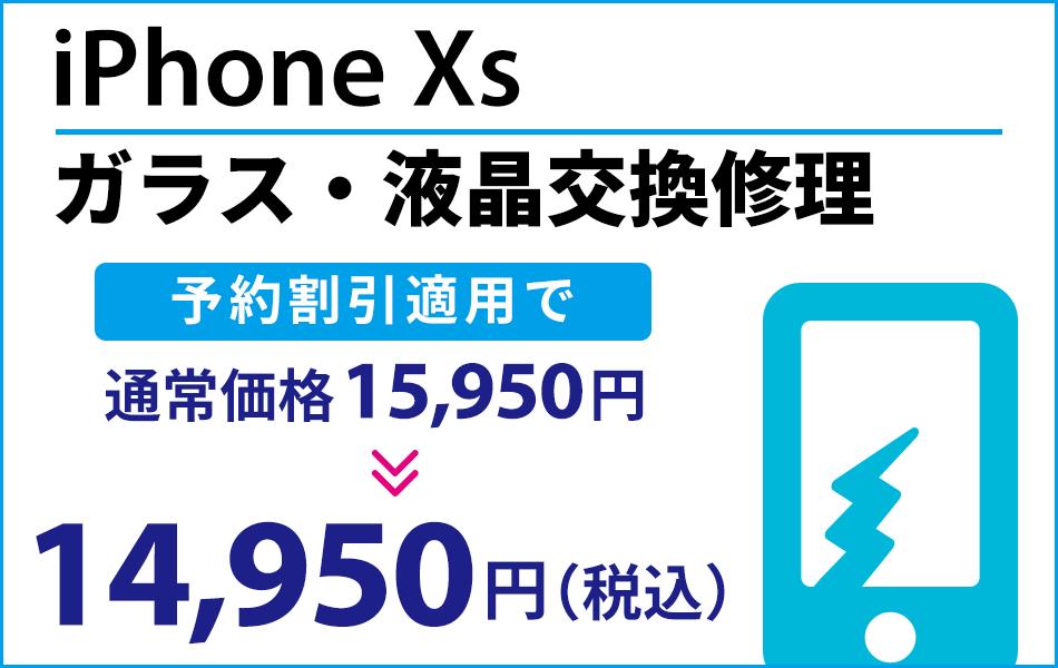 iPhoneXs ガラス・液晶交換修理 最大2000円割引