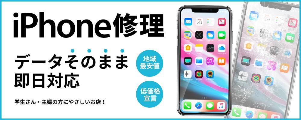 iPhone修理・iPad修理 イオンモール三光