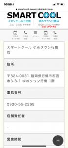 福岡最安値のアイフォン修理