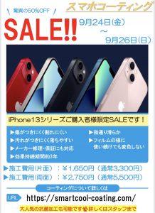 iPhone13シリーズ キャンペーン